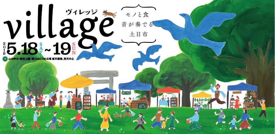 village2019_web
